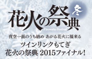 ツインリンクもてぎ 花火の祭典2015.12.31