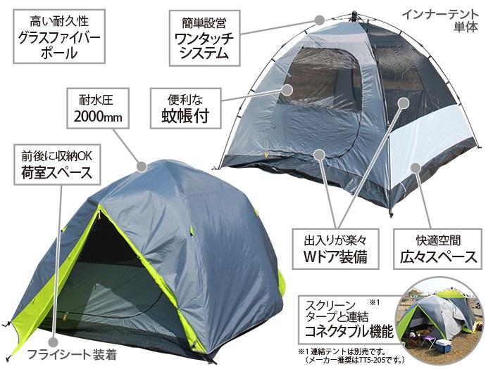コネクタブル ワンタッチ テント 製品特徴