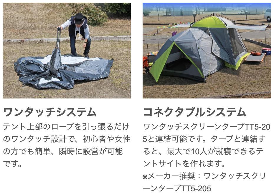 コネクタブル ワンタッチ テント 製品特徴1