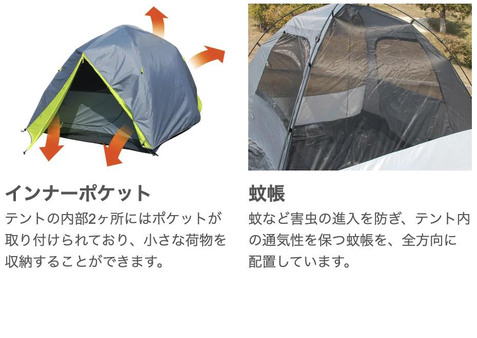 コネクタブル ワンタッチ テント 製品特徴4