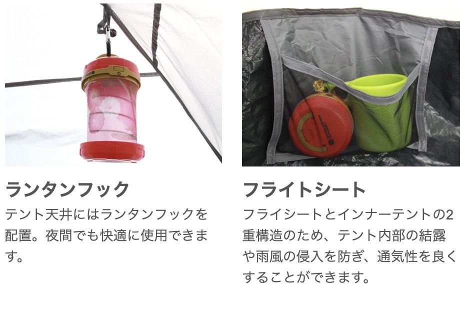 コネクタブル ワンタッチ テント 製品特徴5