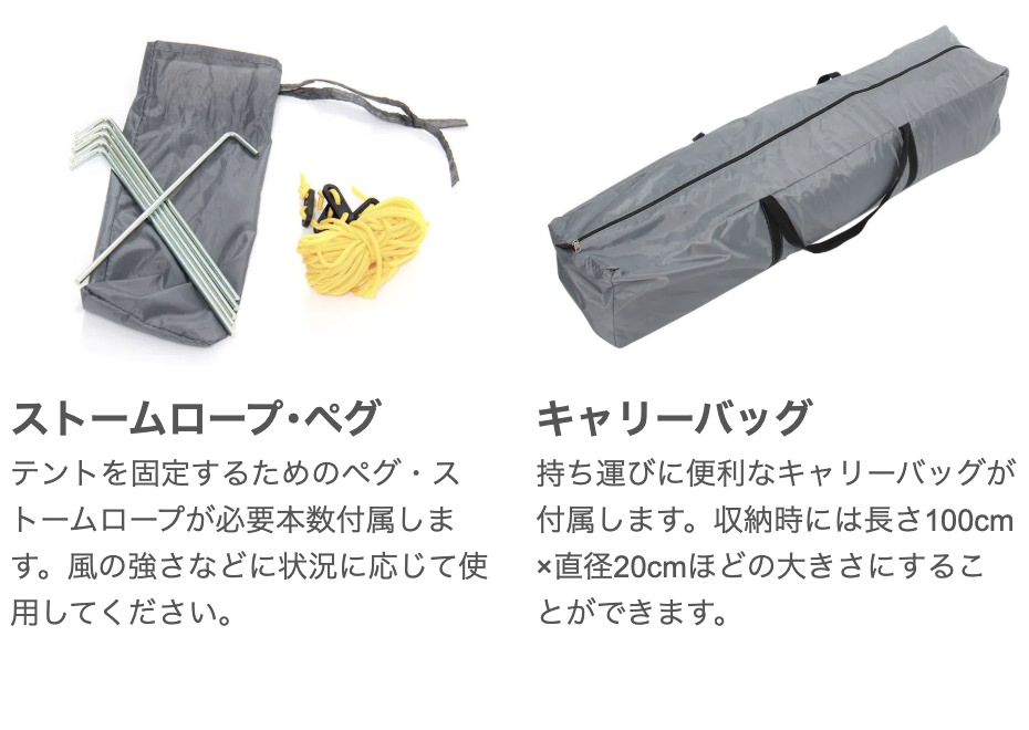 コネクタブル ワンタッチ テント 製品特徴6