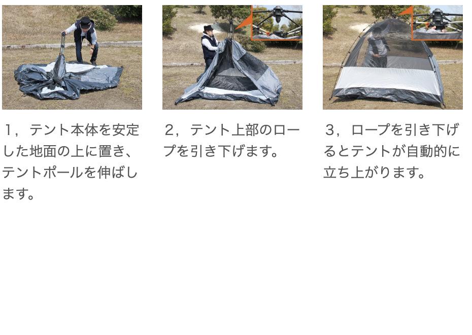 コネクタブル ワンタッチ テント 使い方1