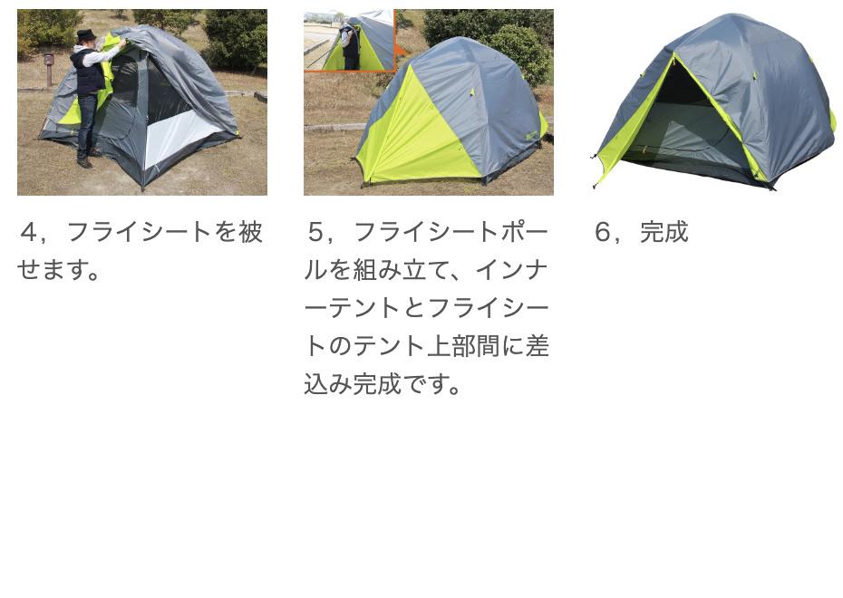 コネクタブル ワンタッチ テント 使い方2