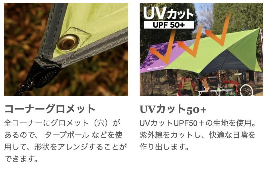 クレイジー タープ 製品特徴2