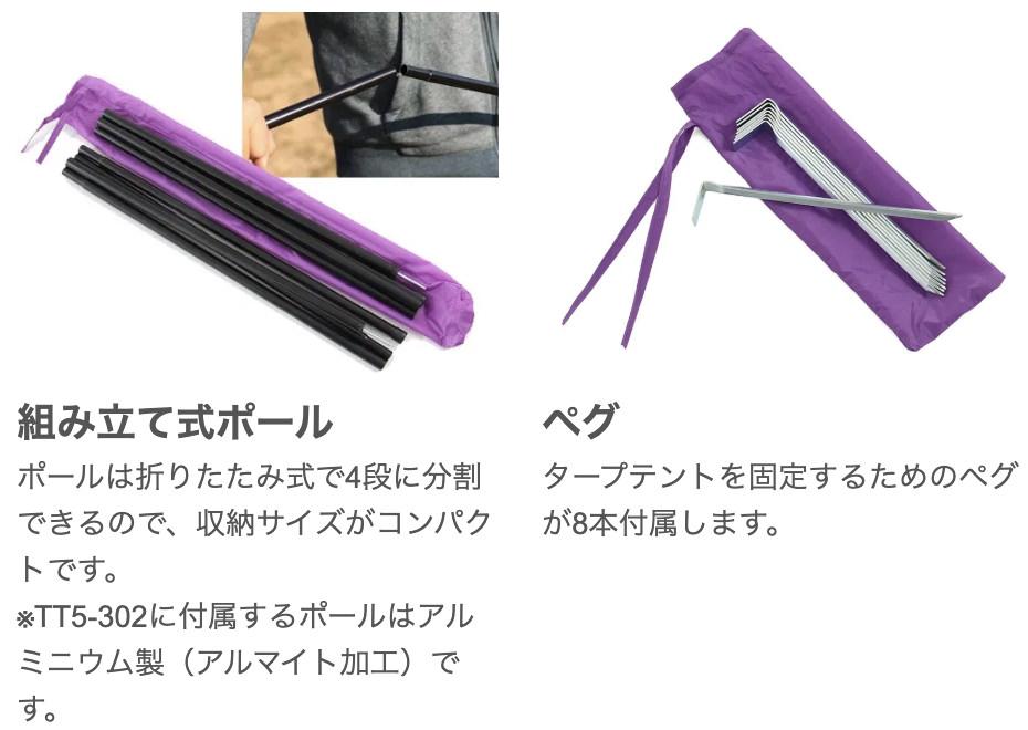 クレイジー タープ 製品特徴4