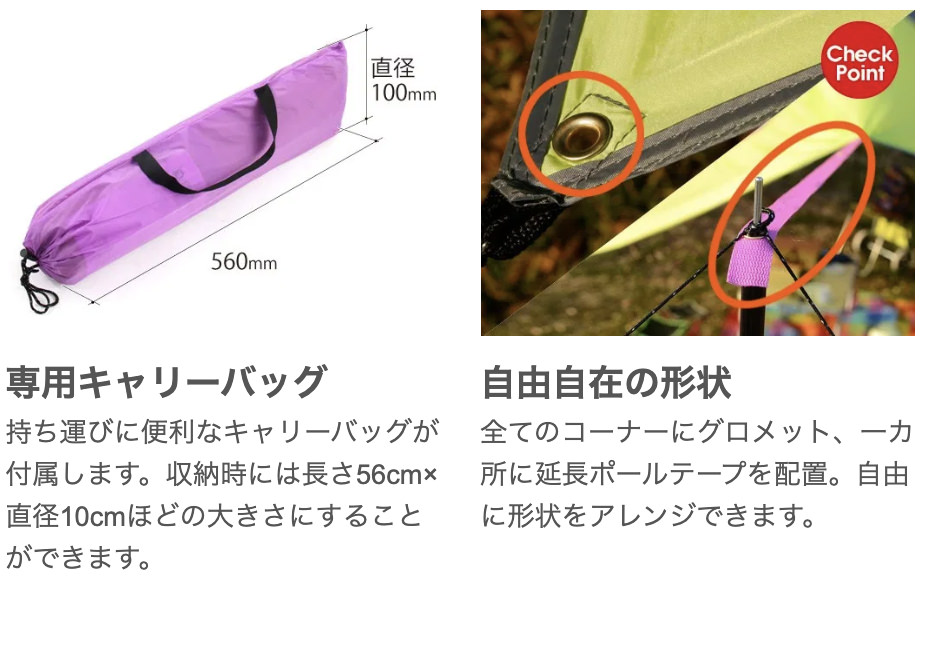 クレイジー タープ 製品特徴5