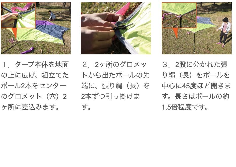 クレイジー タープ 使い方1