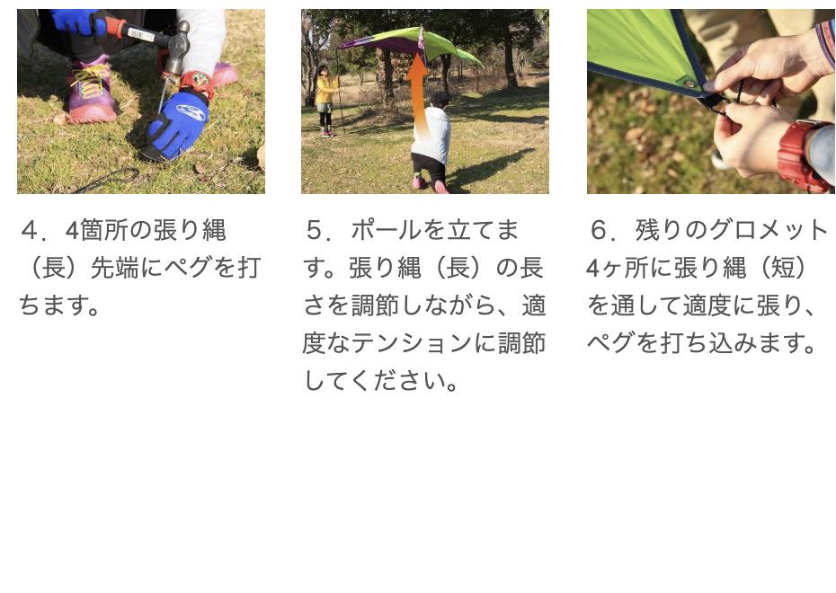 クレイジー タープ 使い方2