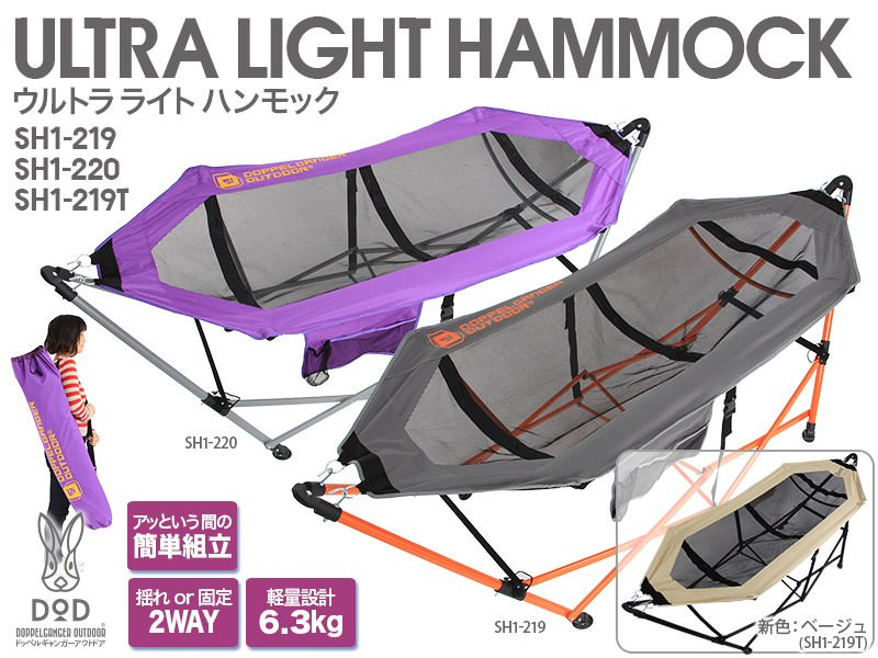ウルトラ ライト ハンモック イメージ